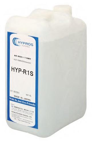 Rust Remover HYPROS HYP-R1S