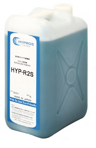 Rust Remover HYPROS HYP-R2S