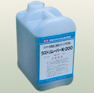 Rust Remover (K-200)